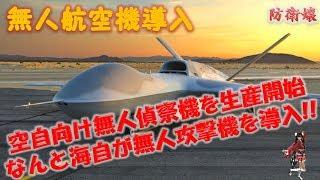 """【無人航空機導入】  空自向け無人偵察機を生産開始 なんと""""海自""""が無人攻撃機を導入!!"""