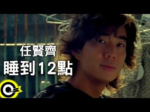任賢齊 Richie Jen【睡到12點】Official Music Video