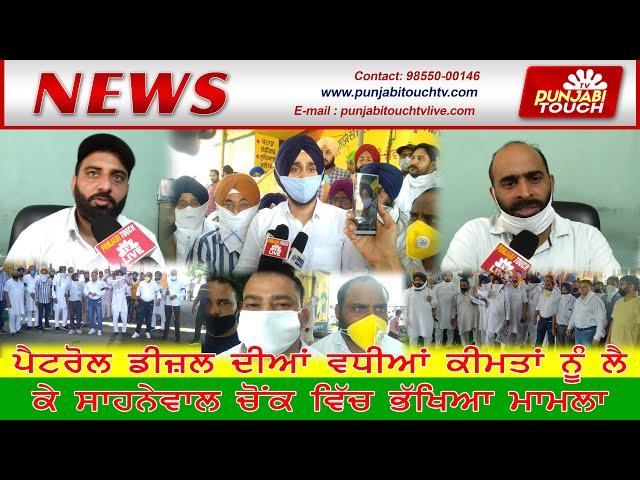 Sahnewal | Simranjeet Singh Dhillon | Punjabi Touch TV
