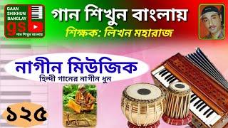 Download Video Nagin Music; গান শিখুন বাংলায়; Learn Music in Bangla; Gaan Shikhun Banglay MP3 3GP MP4
