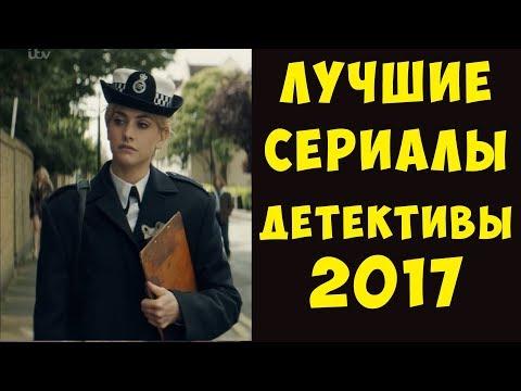Новый детективный сериал 2017
