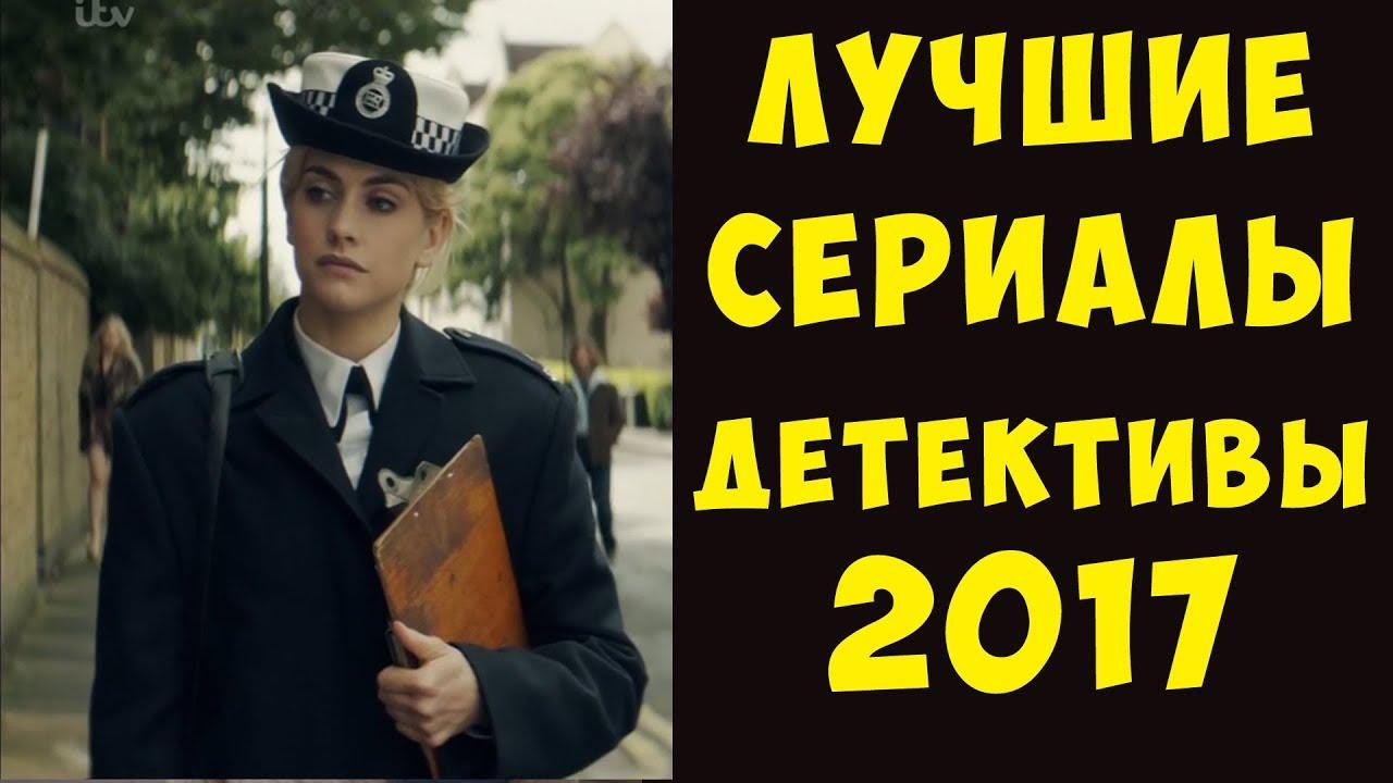 английские детективы 2017 2018