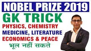 Nobel Prize 2019 Gk Trick | Nobel Prize Winners 2019 | Nobel Prize 2019 Current Affairs