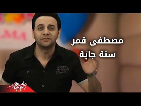Sanaa Gayaa - Moustafa Amar سنه جايه - مصطفى قمر