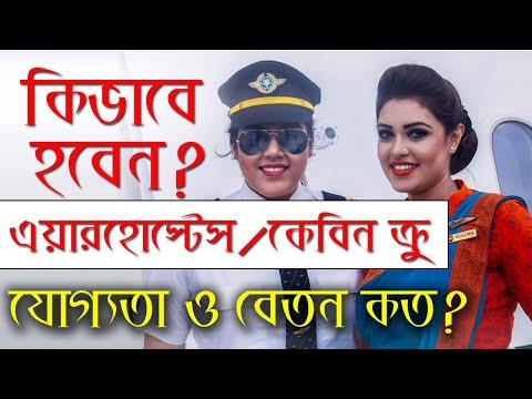 Air Hostess   Cabin Crew   Airlines Job In Bangladesh   বিমান বাংলাদেশে চাকরি কিভাবে পাবেন?