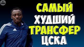 Седрик Гогуа может перейти в ЦСКА Москва / Российская Премьер Лига / Новости футбола сегодня