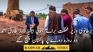 UK Minister for South Asia Lord Tariq Ahmad visits Pakistan
