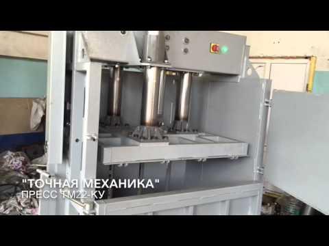 Пресс для мусора ТМ22-КУ