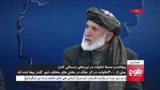 NIMA ROZ: Winter Battles Displaced Hundreds in Kunduz