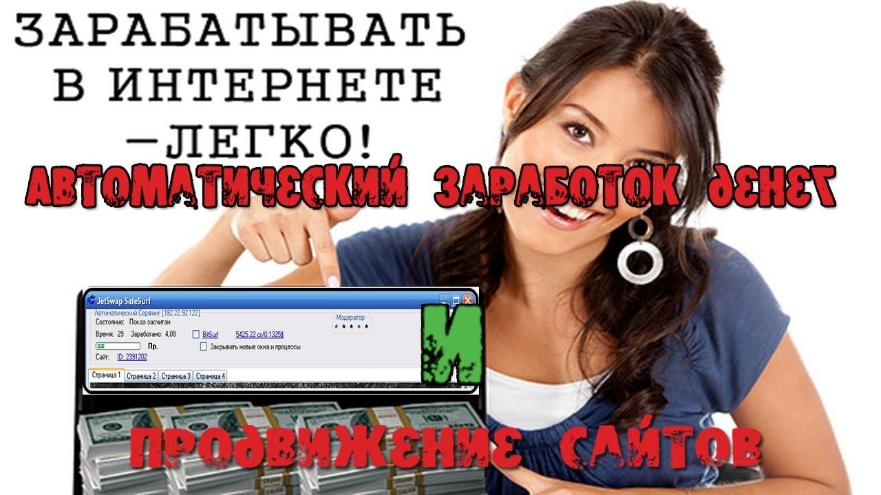 автопрограммы для заработка в интернете без вложений скачать бесплатно