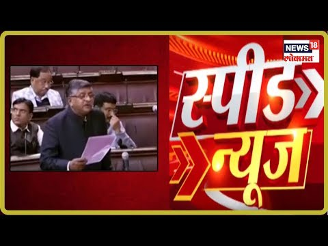 Speed News Of Maharashtra | Marathi News | Speed News