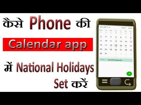 How To Show Public Holidays And Birthdays On Your Mobile Device