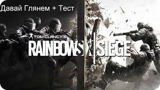 Tom Clancy s Rainbow Six Siege - Давай Глянем Тест - Nvidia Gt740m