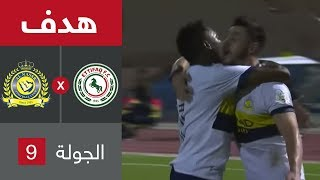 هدف النصر الأول ضد الاتفاق (جوليانو دي باولا) في الجولة 9 من دوري كاس الامير محمد بن سلمان للمحترفين