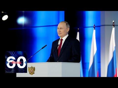 Путин объявил о широкомасштабной поддержке семей. 60 минут от 15.01.20