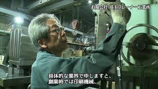 (有)埼玉プレーナー工業所 紹介ビデオ #大物機械加工 #門型MC #半導体製造装置部品