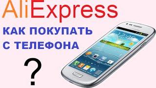 видео Как покупать на Алиэкспресс с телефона через мобильное приложение? Как зарегистрироваться, найти товар и оформить заказ в мобильном приложении Алиэкспресс?