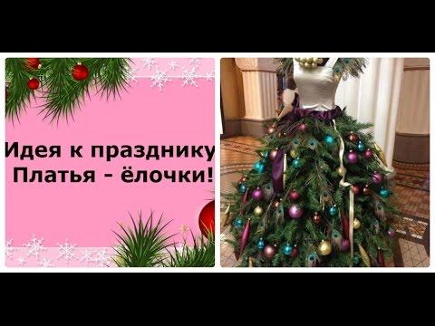 Идея к празднику| Платья - ёлочки смотреть онлайн