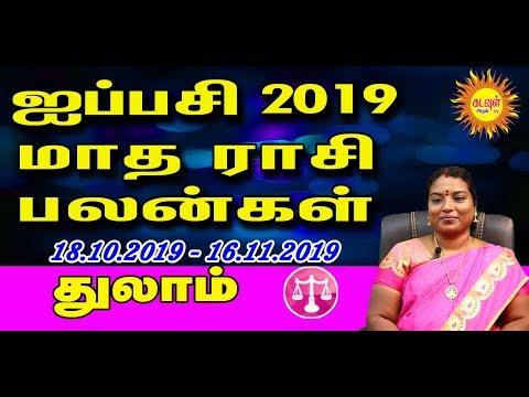துலாம் ஐப்பசி மாதராசிபலன் THULAM Aippasi Matha Rasi Palan-2019