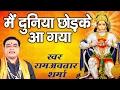 Main Duniya Chhod Ke Aa Gaya    Ram Avtaar Sharma     Balaji Bhajan    Bhakti Bhajan Kirtan