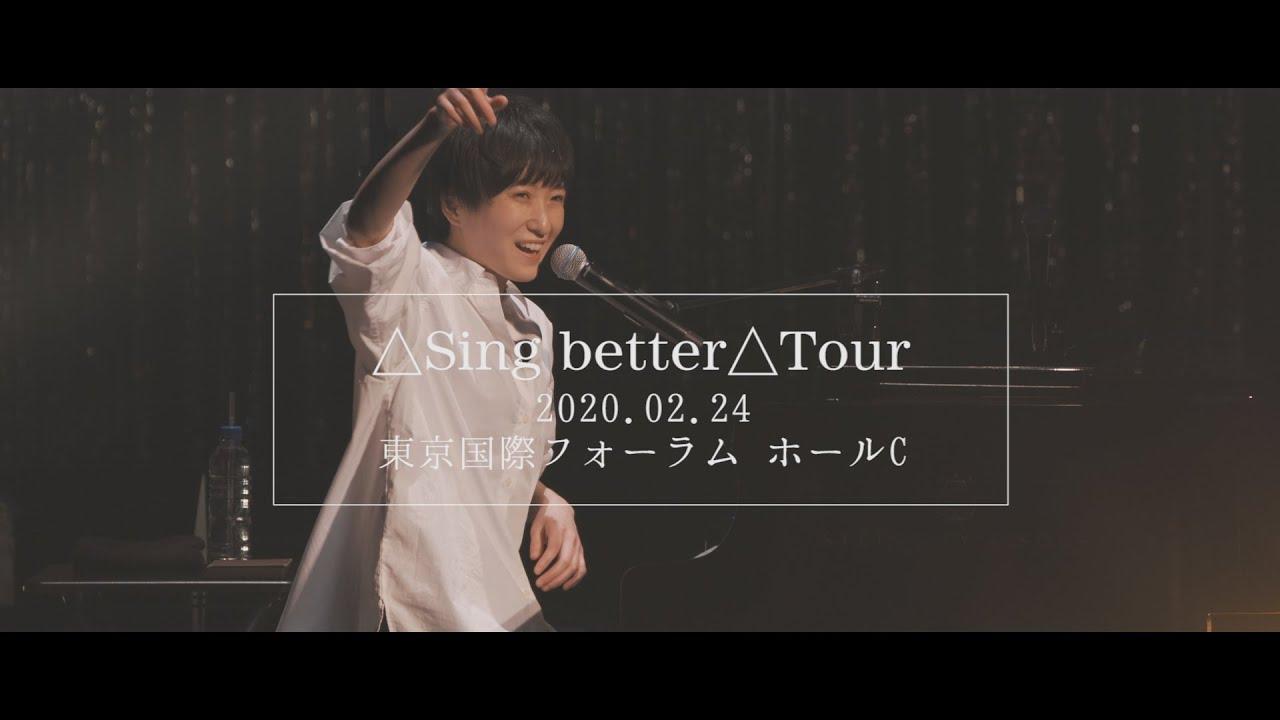 日食なつこ3rd LIVE DVD&Blu-ray『「△Sing better△Tour」東京国際フォーラム ホールC 2020』ティザー映像