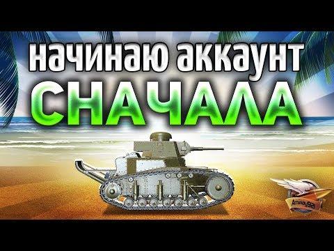 НАЧИНАЮ СНАЧАЛА - Качаем T110E4 и T92 в Песочнице World Of Tanks