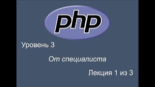 PHP уроки от специалиста. Уровень 3. Урок 1 из 3