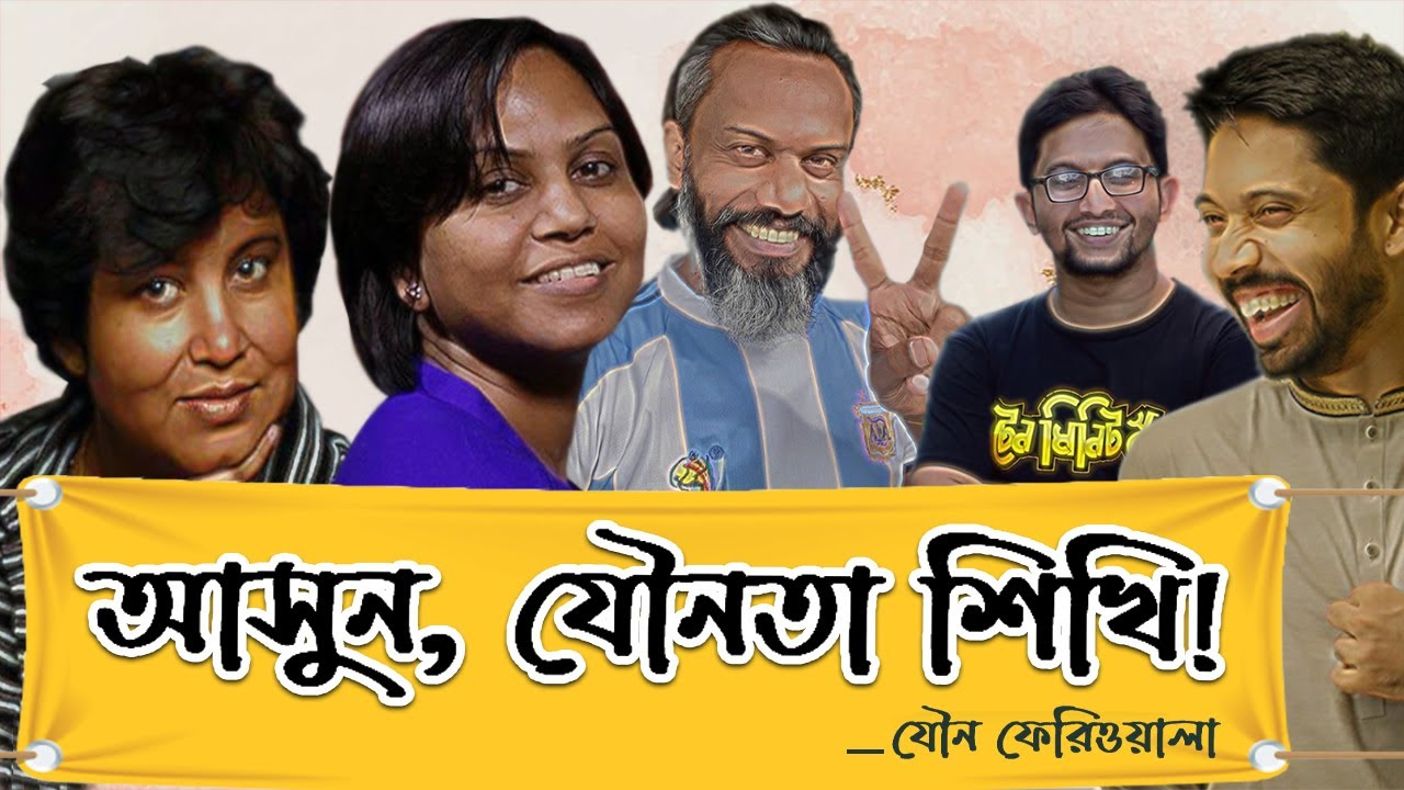 Journalist | Taslima Nasrin | Ayman Sadiq | Solaiman Shukhon | Sakib Bin Rashid |  Farzana Rupa