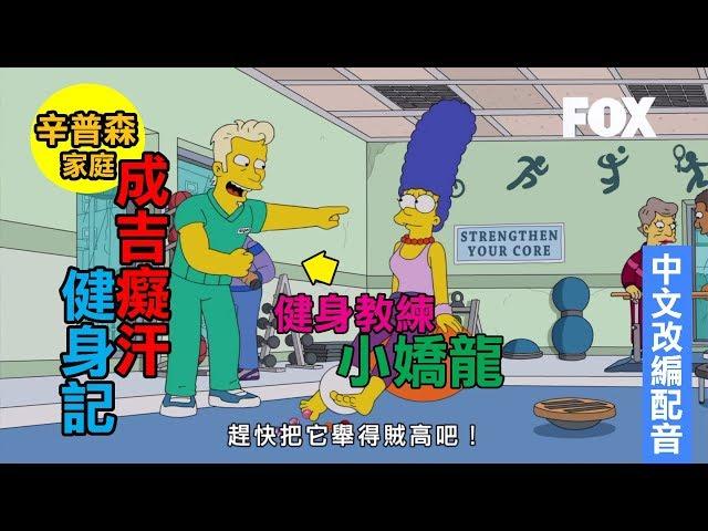 成吉癡汗健身記《辛普森家庭》中文改編配音版週六23:00全新集數宇宙大首播