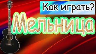 Как играть Мельница - Прощай - аккорды - бой - разбор песни - видео урок