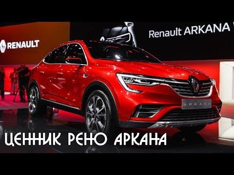 Рено Аркана 2019 цена небольшая на красивый российский кроссовер Renault Arcana