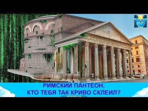 Купол, тонкий план и кристалл Пантеона.  Откопанный Рим