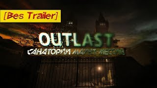 [Bes Trailer] - Outlast (Санаторий Маунт-Мессив)