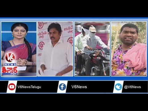 Jana Sena Political Entrance Test | GST Rates | Summer Temperature | Teenmaar News | V6 News