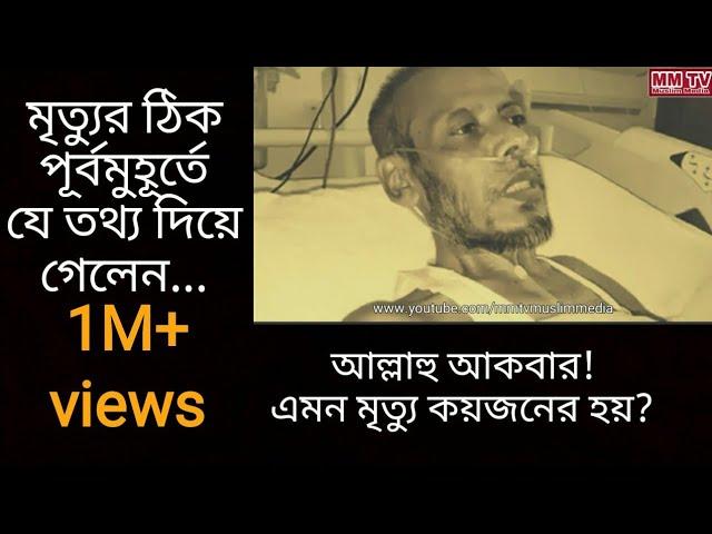 মৃত্যুর ঠিক পূর্বমুহূর্তে অবাক করা তথ্য দিয়ে গেলেন!|Monowar Hossain Bodrudduza | MM TV Muslim Media
