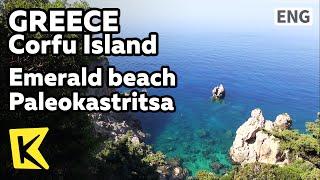 【K】Greece Travel-Corfu Island[그리스 여행-코르푸 섬]에메랄드 팔레오카스트리차/Emerald/Beach/Paleokastritsa/Monastery