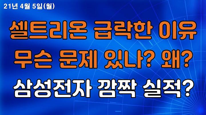 [주식시황]셀트리온 급락 이유?삼성전자 깜짝 실적과 시장 전체