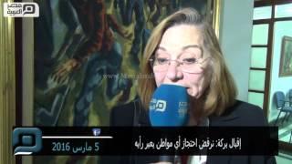 مصر العربية | إقبال بركة: نرفض احتجاز أي مواطن يعبر عن  رأيه