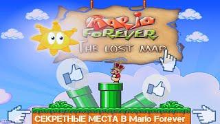 СЕКРЕТНЫЕ МЕСТА • Mario Forever.