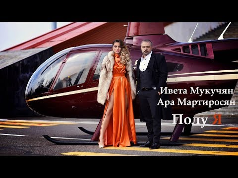 Ara Martirosyan feat. Iveta Mukuchyan - Полу я (2020)