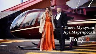 Ara Martirosyan Feat. Iveta Mukuchyan - Polu Ya / Полу я