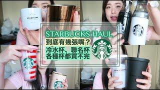 Starbucks Haul 星巴克冷水杯、聯名杯、鋼杯買都買不完 Jessica 潔西卡