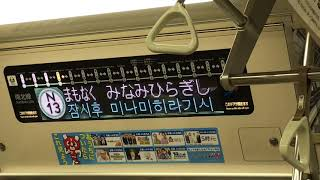 【フルカラーLED】札幌市営地下鉄南北線大通〜真駒内LED動作