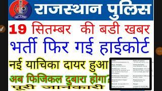 Rajasthan police leek mamla | Rajasthan police physical new writ | Rajasthan police yachika news