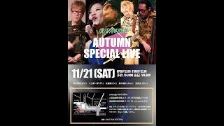 【町田まほろ座】11/21 Autumn Special Live