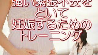妊娠した方が読んだ「ママになるための教科書」プレゼント こちら→ http...