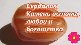 сердолик. Камень истины, любви и богатства