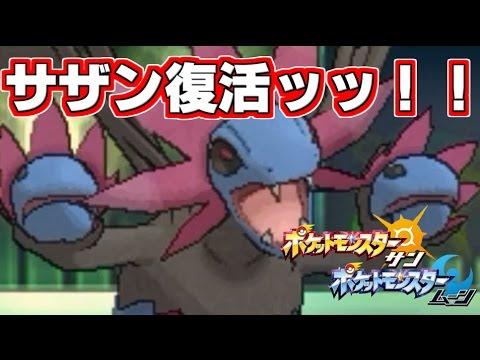 【ポケモンSM】サザンドラ復活!? ドラゴンの誇りを見せつけるサザンガルド Pokemon Sun and Moon Rating Battle