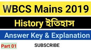 WBCS Mains 2019 Answer key | #History | Part 01 | Paper III | Wbcs mains Answer Key & Explanation