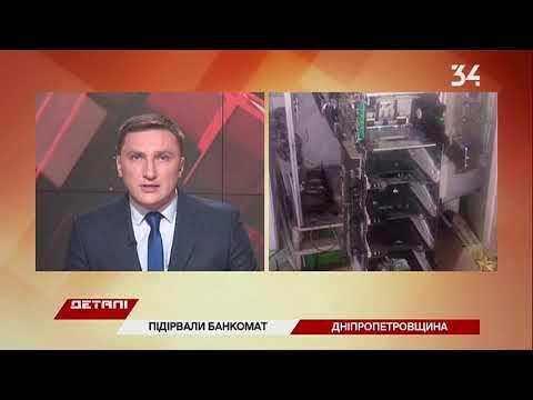 На Днепропетровщине неизвестные взорвали банкомат и вытащили все деньги